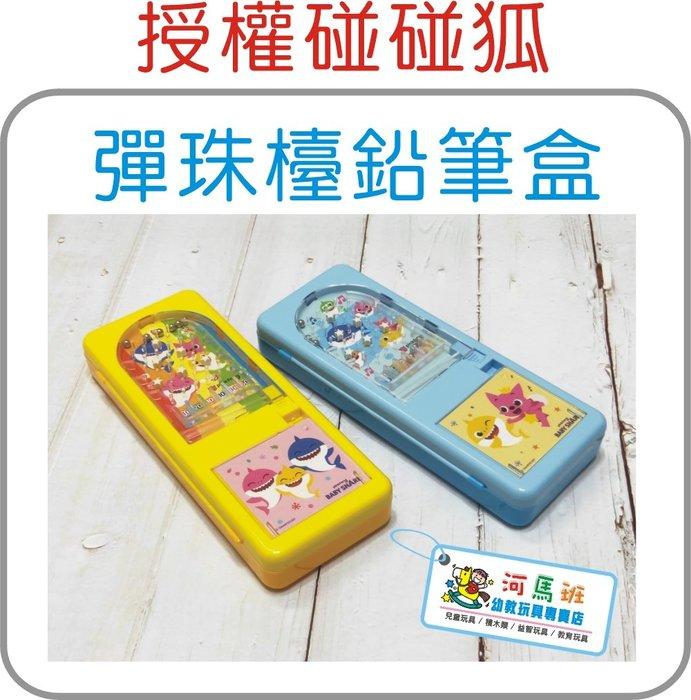 河馬班-授權碰碰狐彈珠台筆盒