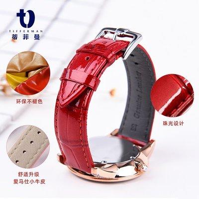 手錶帶蒂菲曼 手表帶女款真皮適用于天梭gt2卡西歐dw白紅色牛皮表帶女士錶帶