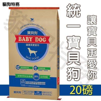貓狗特務 含運優惠價 統一-寶貝狗 狗糧 ( 20磅 ) [ 寵物食品.狗食.飼料.狗糧.狗飼料 ]