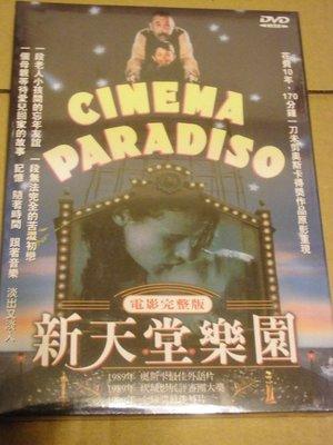 Cinema Paradiso 新天堂樂園完整版 全新未拆 顏尼歐莫利克奈 Ennio Morricone