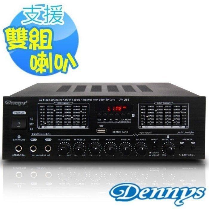 Dennys AV-266 藍芽多媒體擴大機 AC/DC兩用/EQ音質調整/FM/USB/SD