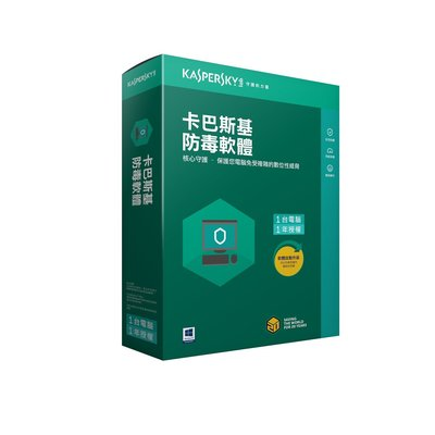 【買一套,送一套】KAV 1P2Y【卡巴斯基】Kaspersky 防毒軟體 2018-1台2年(序號版)