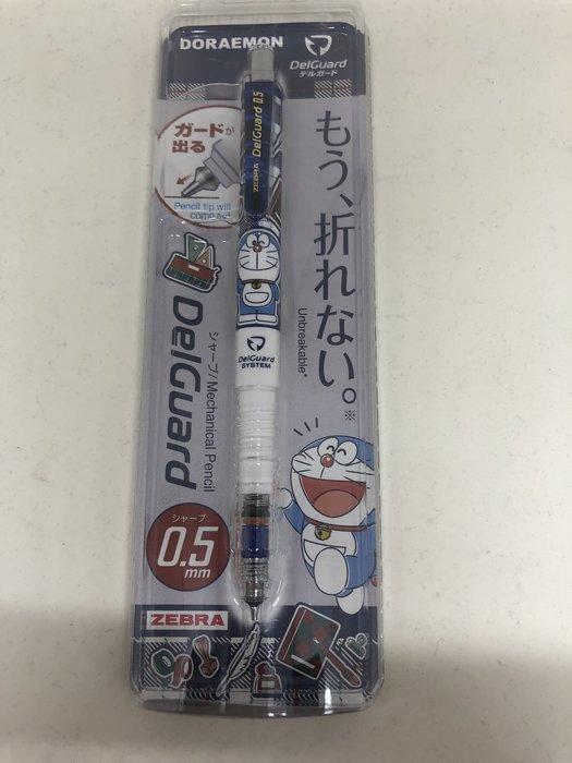 日本 Zebra 斑馬 DelGuard 不易斷芯 防斷芯 自動鉛筆 小叮噹 限定版