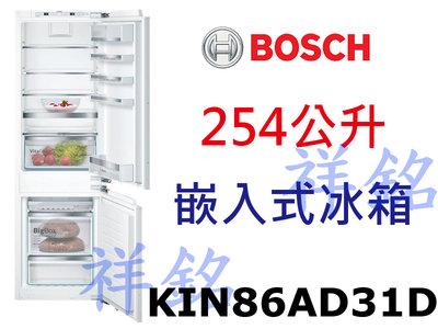 祥銘BOSCH 6系列254公升嵌入式冰箱上冷藏下冷凍KIN86AD31D請詢價