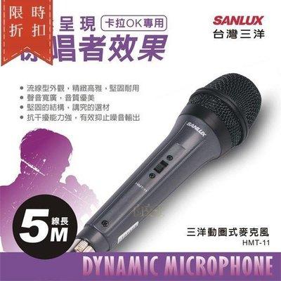 【尋寶趣】SANYO 三洋 K歌王 動圈式麥克風(1支入) MIC 卡拉OK/舞台/唱歌/會議/教學 HMT-11