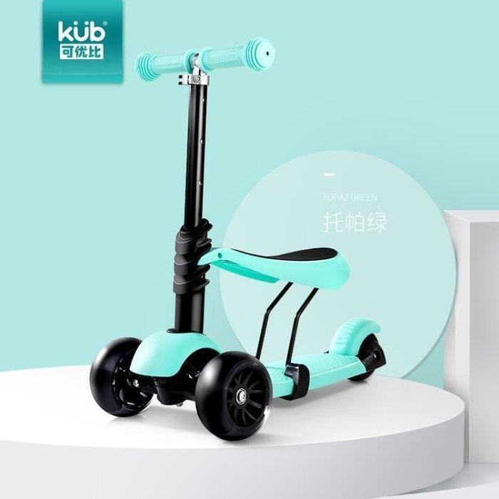 ☜男神閣☞可優比滑板車兒童1-3-6歲滑滑車可坐可站三合一閃光輪寶寶滑板車