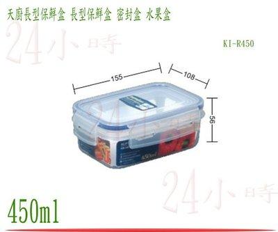 『24小時』台灣製造 聯府 天廚長型保鮮盒 KI-R450 密封盒 保鮮罐 樂扣 食物盒 冷藏盒 450ml