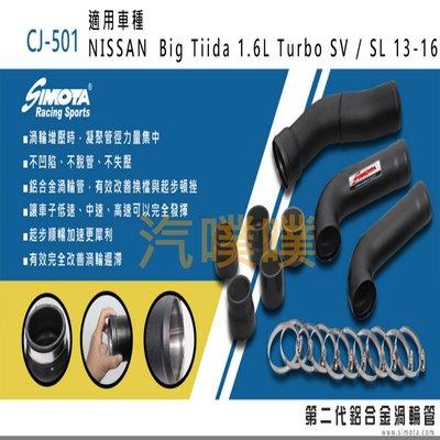 汽噗噗 渦輪管SIMOTA CJ-501 日產Big Tiida 1.6L