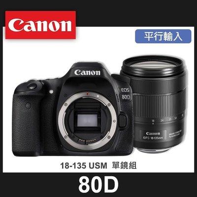 【聖佳】Canon 80D 平行輸入 搭18-135mm USM (套組$30200送64G+副鋰)