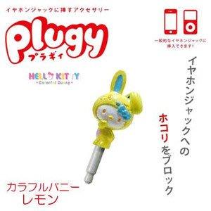 *凱西小舖*特價*日本進口三麗歐正版KITTY凱蒂貓變裝兔子 plugy 3.5mm耳機孔防塵塞