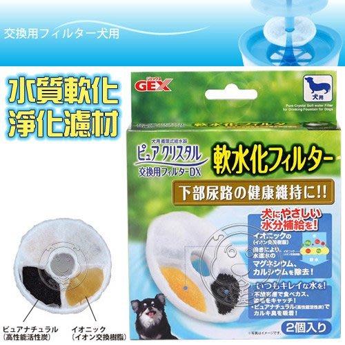 【🐱🐶培菓寵物48H出貨🐰🐹】日本 GEX《小型犬用 - 淨水飲水器》2.3L 讓寶貝天天喝好水 特價820元