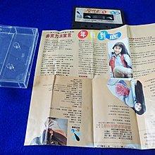 【金玉閣】博A22錄音帶~安可立 年輕到底