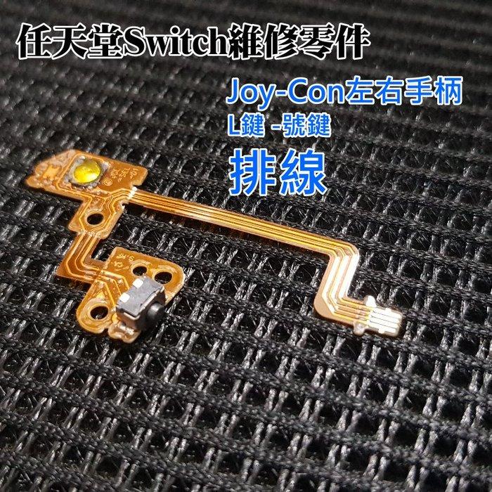 【台灣現貨】任天堂Switch維修零件(Joy-Con左右手柄 L鍵-號鍵 排線)#維修更換 手柄維修配件