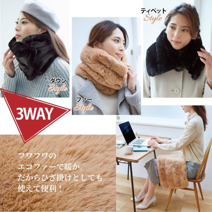 日本COGIT品牌~3WAY三種造型 3M新雪麗保溫棉 華麗奢華貴婦毛毛保暖脖圍 ♡ 麻衣小姐 ♡
