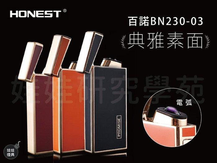 ㊣娃娃研究學苑㊣百諾BN230-03典雅素面(電弧) 充電電弧打火機 USB充電電子打火機 精緻禮品 煙具(AD45)