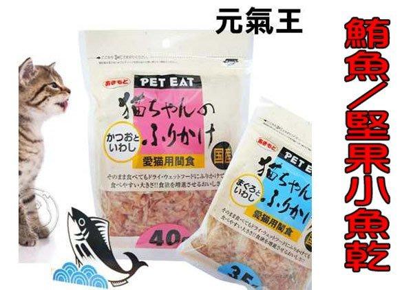 【🐱🐶培菓寵物48H出貨🐰🐹】元氣王貓用 《 鮪魚小魚乾│鰹魚小魚乾》35-40g 特價114元(自取不打折)