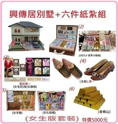 紙紮屋/ 興傳居別墅+6件紙紮組   套裝組5000元 (全省宅配免運)