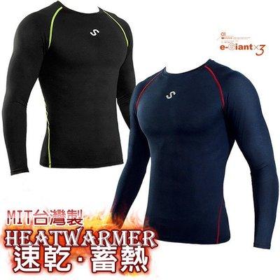 《衣匠》台灣製 吸濕排汗 保暖彈性吸濕排汗 男長袖緊身衣 運動長袖上衣 運動緊身衣 運動服﹝CE40S﹞