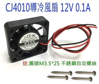 【才嘉科技】導冷推薦DF1204SH 政玖原裝 4CM風扇 4010系列導冷風扇 12V 0.1A 送四只風扇螺絲 致冷