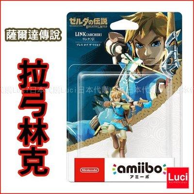 拉弓林克 弓箭版 任天堂 wii U 薩爾達傳說 荒野之息amiibo LINK Nintendo LUCI日本代購