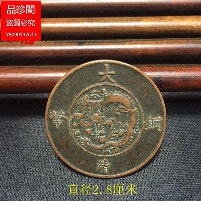 仿古錢幣銅板銅幣紅銅銅元 大清銅幣龍洋 宣統三年五文銅元【品珍閣】8160 台北市