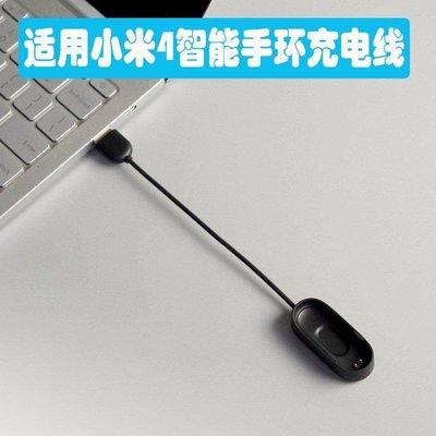 小米手環4充電線 純銅線芯鍍金探針高品質