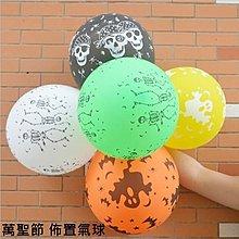 萬聖節 南瓜 骷顱 蝙蝠 造型氣球 (12吋/10入) 圓型氣球 空飄 氣球 萬聖節氣球【塔克玩具】
