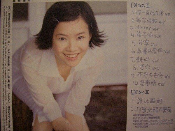 ※布箱子※二手原版CD 曾寶儀雙CD專輯【阿寶】