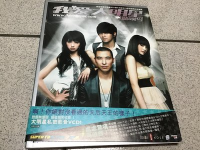 【東台】我愛大明星!驚嘆號 蔡依林丶楊氶琳丶黃立行丶羅志祥 附VCD