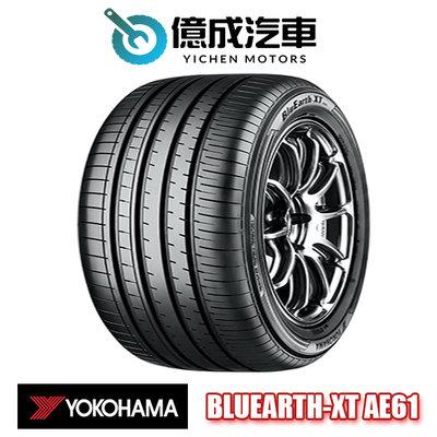 《大台北》億成汽車輪胎量販中心-橫濱輪胎 BluEarth-XT AE61【245/50R19】