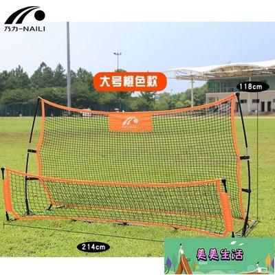乃力反彈網足球回彈網雙面足球反彈網足球訓練器材彈球門回彈球門 ATF【美美生活】