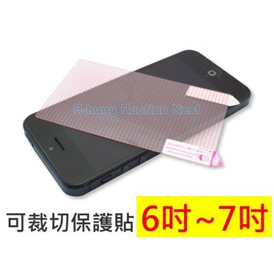 【A-HUNG】可裁切保護貼 6吋-7吋 手機 相機 螢幕保護貼 平板電腦 螢幕貼 剪裁保護膜