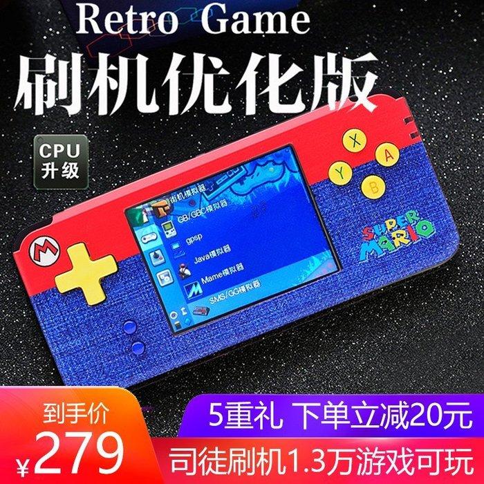 〖起點數碼〗RETRO GAME司徒刷機迷你街機掌上大屏PSP游戲機掌機FC懷舊款