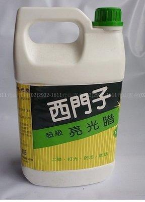 《元山五金》☆西門子水腊 地板蠟 德國進口原料 一加侖(4000g)