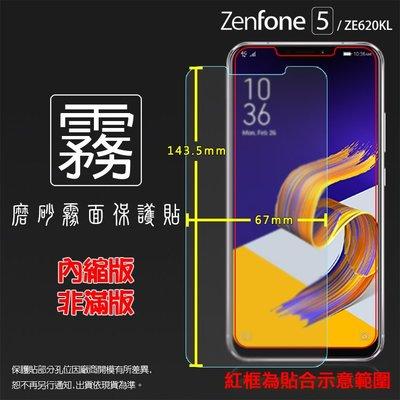 霧面螢幕保護貼 ASUS ZenFone 5 ZE620KL / 5Z ZS620KL 軟性 霧貼 霧面貼 保護膜
