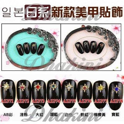 AZ371~378下標區《新款金屬指甲貼飾》~日本流行美甲產品~CLOU同款美甲貼鑽飾品喔