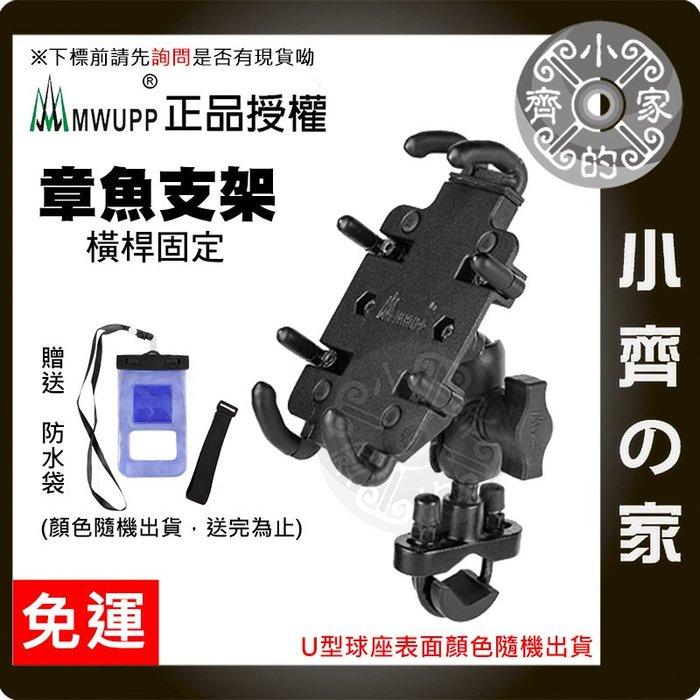 按讚 免運 送防水袋 金屬變形款手機架 MWUPP 五匹手機架 Vespa GOGORO2 GSX R150 小齊的家