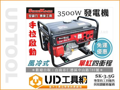 免運 @UD工具網@ 型鋼力 手拉式 3500W 引擎式發電機 汽油發電機 SHIN KOMI 非 HONDA 高野
