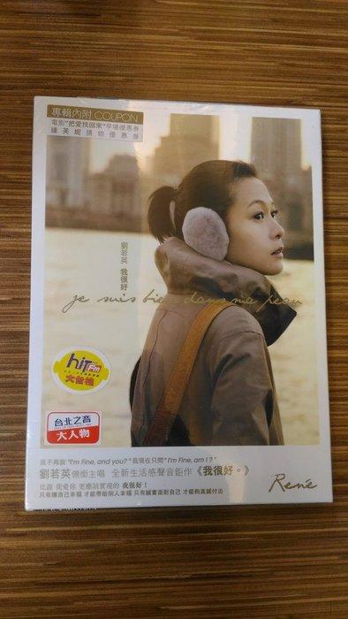 劉若英 我很好 CD+DVD 貼紙 全新未拆