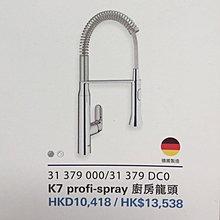Grohe 水龍頭 K7 profi-spray #31379000 伸縮式廚房水龍頭, 德國製造(Hansgrohe, Roca, Kohler, TOTO)