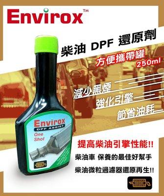 全動力- 柴油DPF還原劑 250ml...