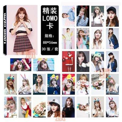 現貨盒裝 TWICE 朴志效 TT LOMO小卡片 照片紙卡片組-新(共30張)E680-C【玩之內】 韓國
