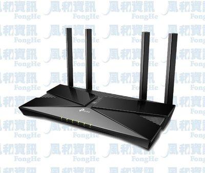 TP-LINK Archer AX50 AX3000 雙頻 Gigabit Wi-Fi 6 路由器【風和網通】