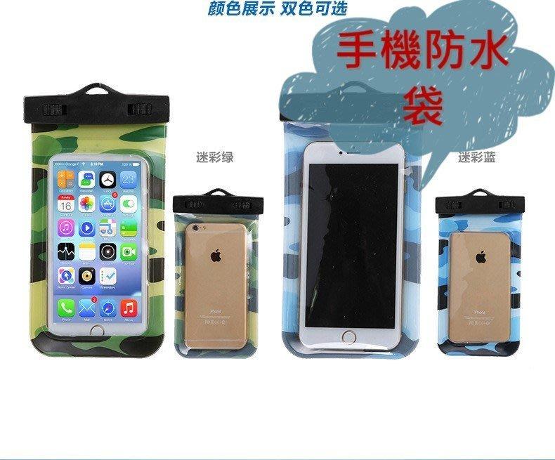 現貨 [迷彩 手機防水袋] 三星 蘋果I6 I6 PLUS HTC SONY PVC 防水袋 通用型 戲水 游泳 泡澡