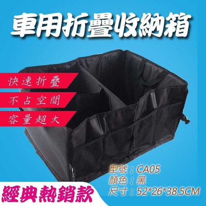 [盒子女孩]車用折疊收納箱~CA05~~摺疊收納箱 收納袋 工具袋 工具箱 置物箱 置物袋 置物籃