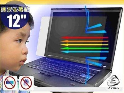 【EZstick 抗藍光】防藍光護眼螢幕貼 12.1吋16:9 筆電專用 靜電吸附 抗藍光  (另有客製化服務)