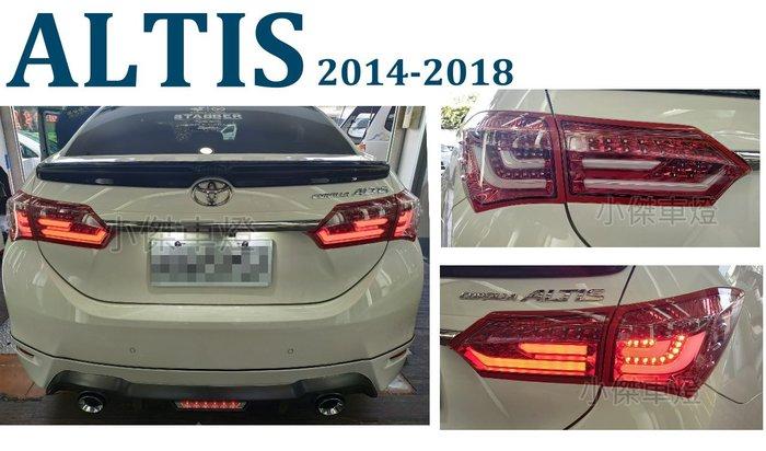 小傑車燈--獨家代理 ALTIS 14 15 16 17 11代 11.5代 序列式方向燈 全LED光柱 尾燈 紅白