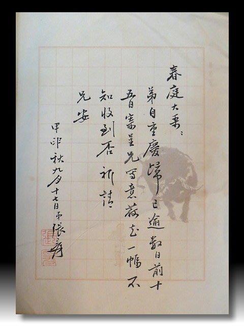 【 金王記拍寶網 】S1056  中國近代名家 張大千款 水墨印刷書信書法一張 罕見 稀少
