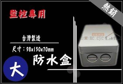 【紅眼科技】監控 《 大盒 》 防水盒 集線盒 接線盒 整線盒 弱電 電源盒 攝影機  監視器變壓器、線路