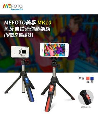 MEFOTO 美孚 MK10 藍牙自拍迷你腳架組 自拍棒 三角架 鏡面手機夾 GOPRO可用 附遙控器 直播神器 台中